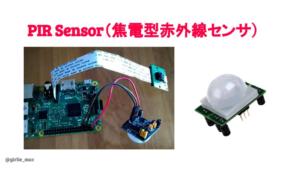 @girlie_mac PIR Sensor(焦電型赤外線センサ)