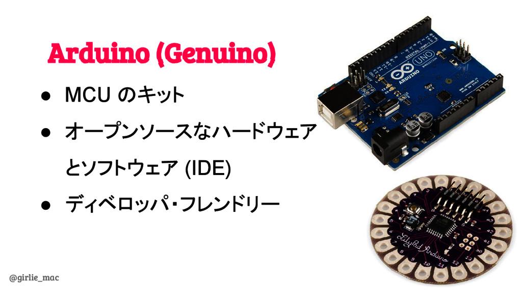 @girlie_mac Arduino (Genuino) ● MCU のキット ● オープン...