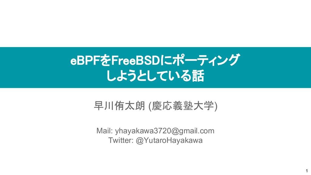 早川侑太朗 (慶応義塾大学) Mail: yhayakawa3720@gmail.com Tw...