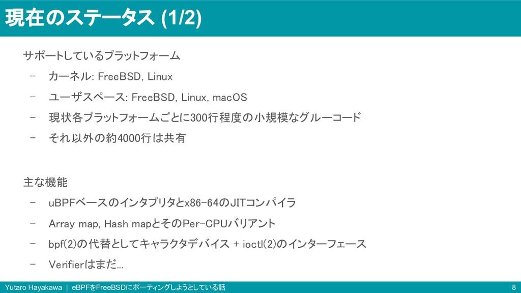 現在のステータス (1/2) サポートしているプラットフォーム - カーネル: FreeBSD...