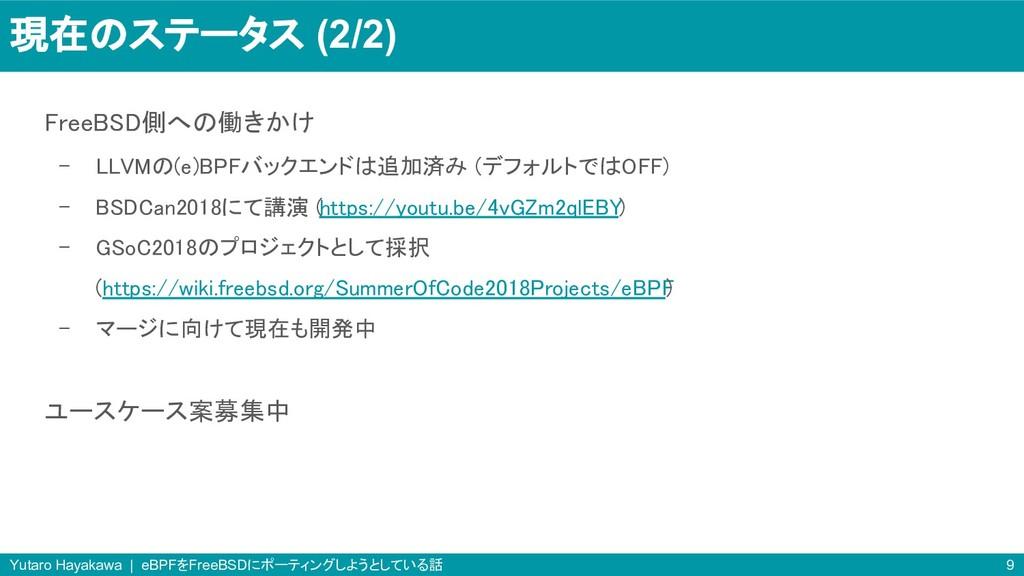 現在のステータス (2/2) FreeBSD側への働きかけ - LLVMの(e)BPFバックエ...
