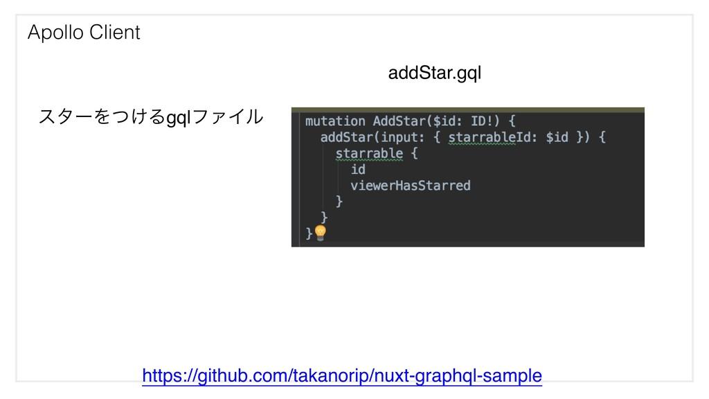Apollo Client https://github.com/takanorip/nuxt...