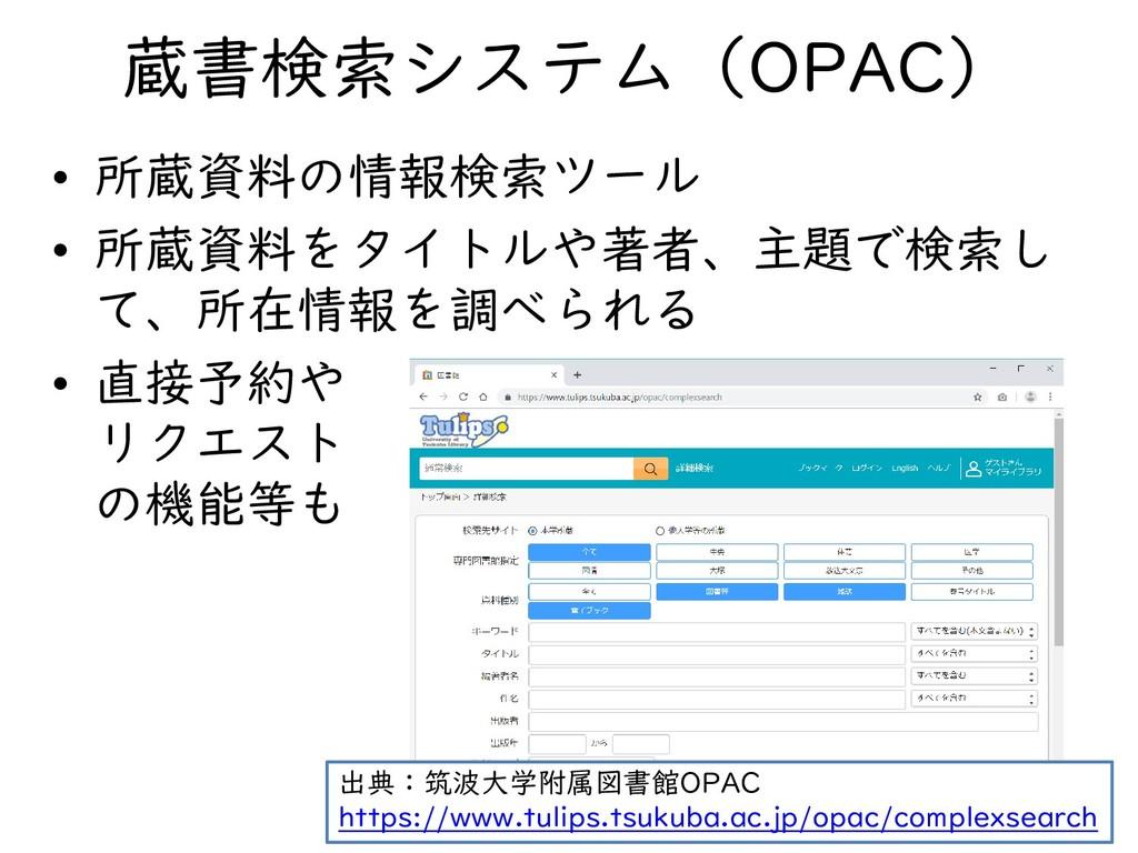 蔵書検索システム(OPAC) • 所蔵資料の情報検索ツール • 所蔵資料をタイトルや著者、主題...