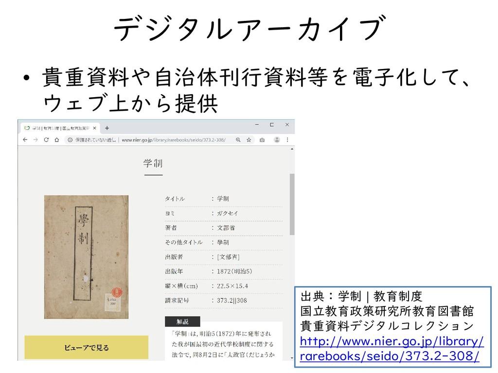 デジタルアーカイブ • 貴重資料や自治体刊行資料等を電子化して、 ウェブ上から提供 14 出典...