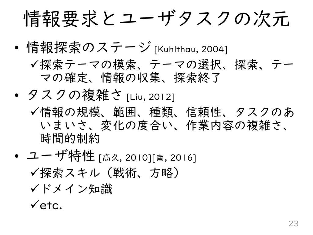 情報要求とユーザタスクの次元 • 情報探索のステージ [Kuhlthau, 2004] 探索...
