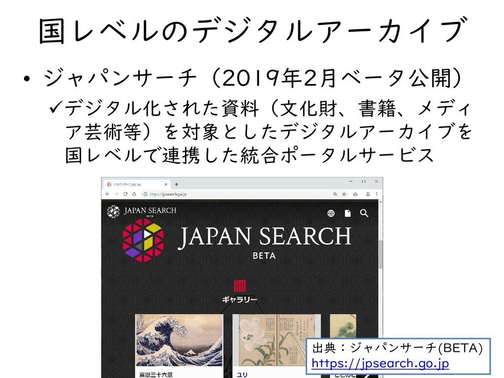 国レベルのデジタルアーカイブ • ジャパンサーチ(2019年2月ベータ公開) デジタル化され...