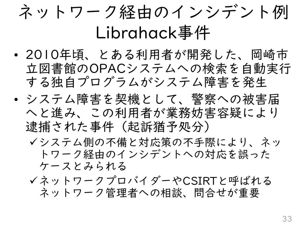ネットワーク経由のインシデント例 Librahack事件 • 2010年頃、とある利用者が開発...