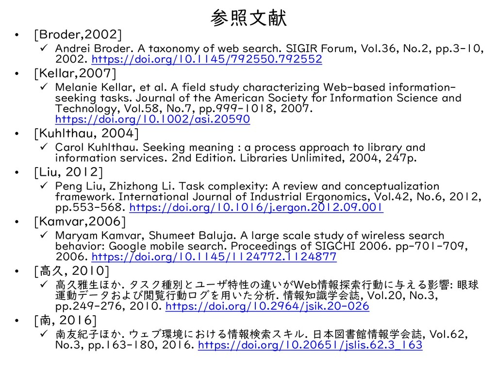 参照文献 • [Broder,2002]  Andrei Broder. A taxonom...