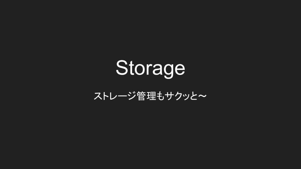 Storage ストレージ管理もサクッと〜