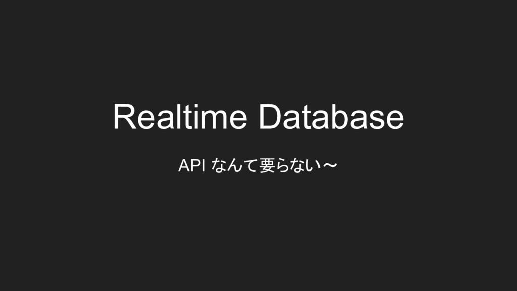 Realtime Database API なんて要らない〜
