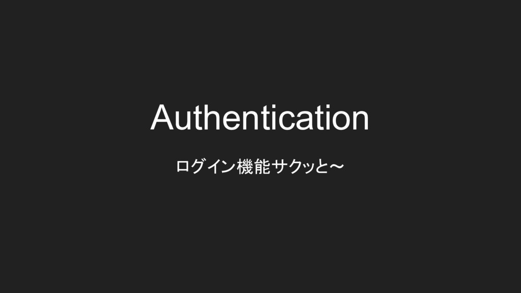 Authentication ログイン機能サクッと〜