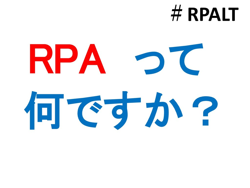 RPA って 何ですか? #RPALT