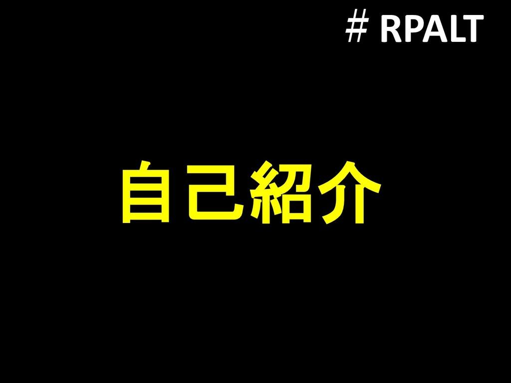 #RPALT 自己紹介