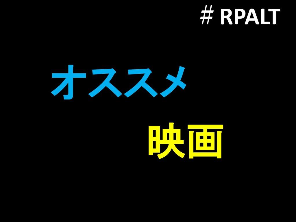 オススメ #RPALT 映画