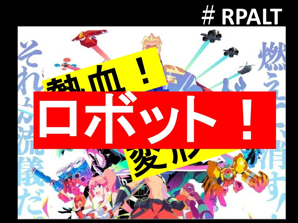 #RPALT ロボット!