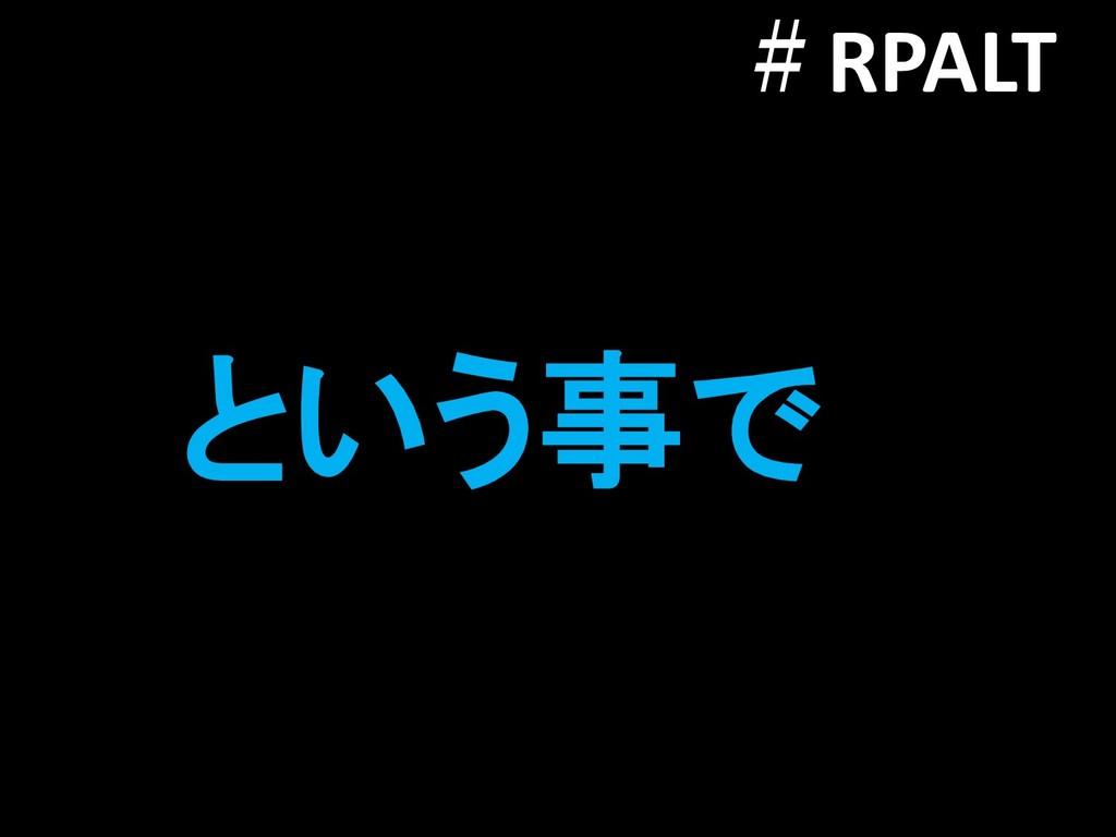 という事で #RPALT