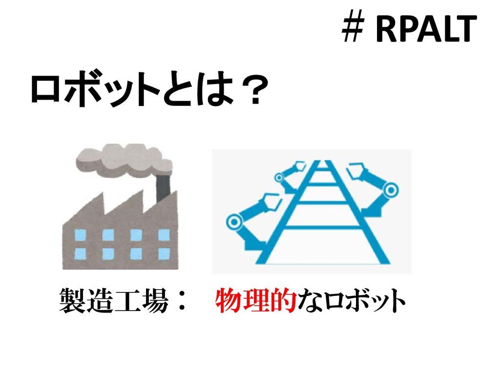ロボットとは? 製造工場 : 物理的なロボット #RPALT