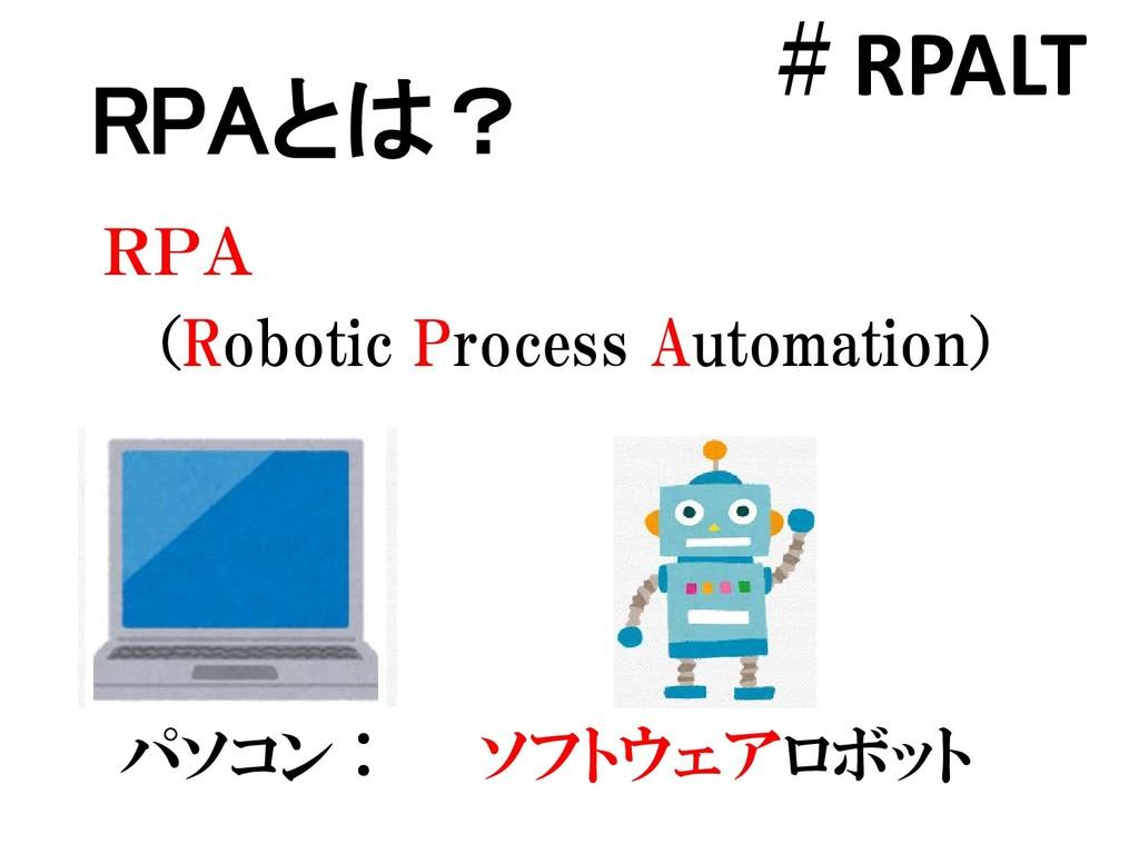 RPAとは? RPA (Robotic Process Automation) パソコン : ...