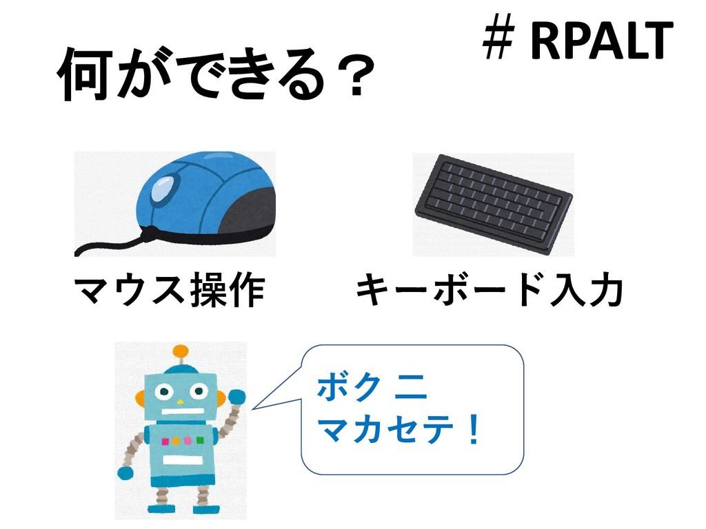 何ができる? マウス操作 キーボード入力 ボク 二 マカセテ! #RPALT