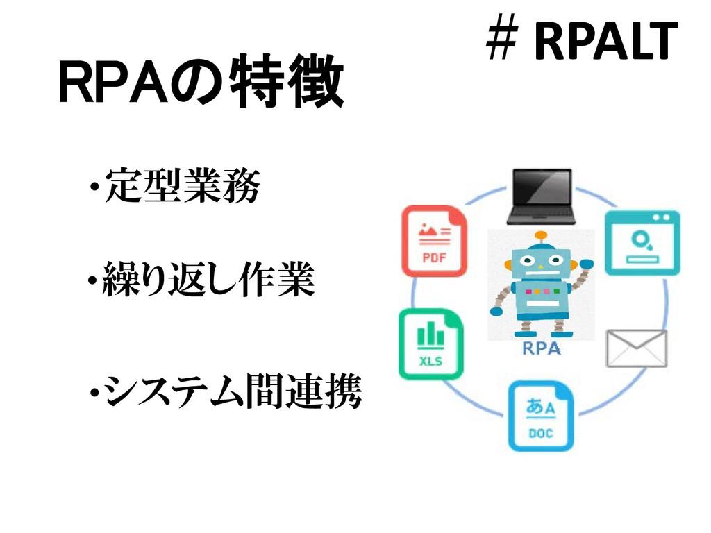 RPAの特徴 ・繰り返し作業 ・システム間連携 ・定型業務 #RPALT