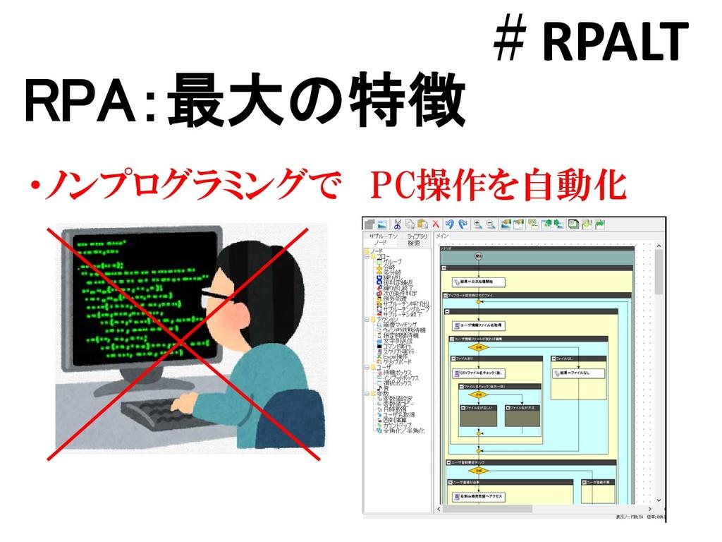 ・ノンプログラミングで PC操作を自動化 RPA:最大の特徴 #RPALT
