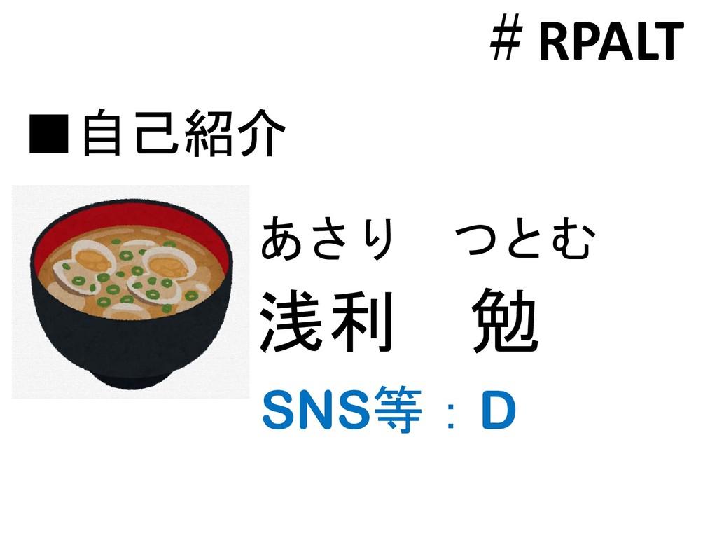 ■自己紹介 浅利 勉 あさり つとむ SNS等:D #RPALT