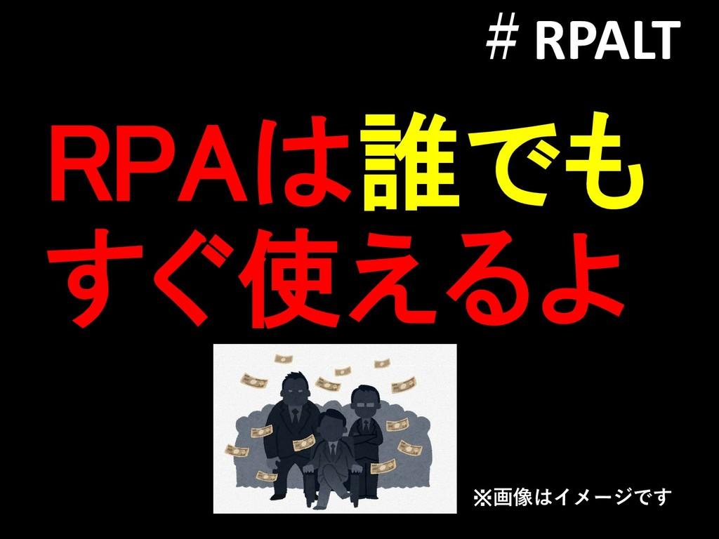 RPAは誰でも すぐ使えるよ #RPALT ※画像はイメージです
