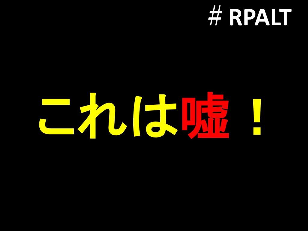 これは嘘! #RPALT