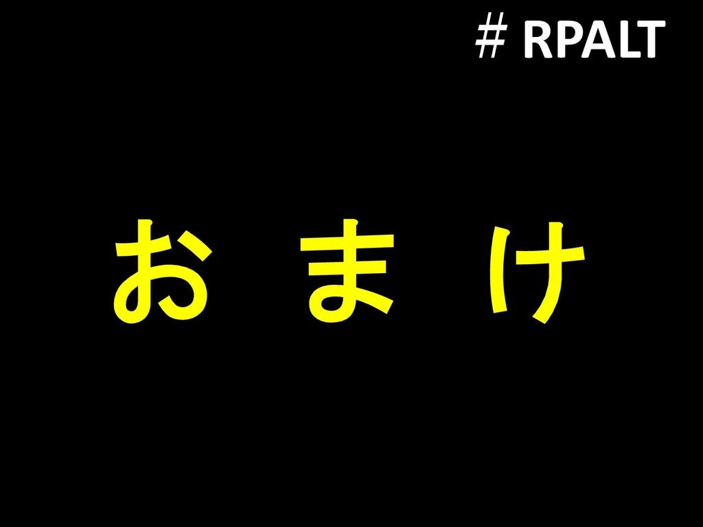 お ま け #RPALT