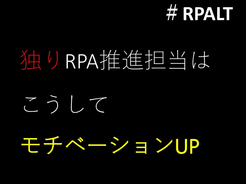 #RPALT 独りRPA推進担当は こうして モチベーションUP