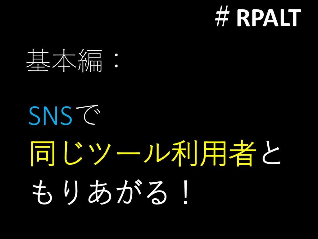 #RPALT 基本編: SNSで 同じツール利用者と もりあがる!