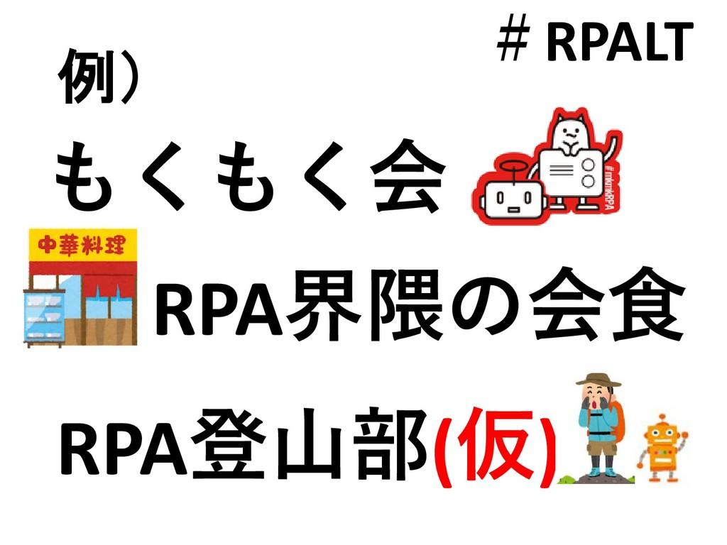 例) #RPALT もくもく会 RPA界隈の会食 RPA登山部(仮)