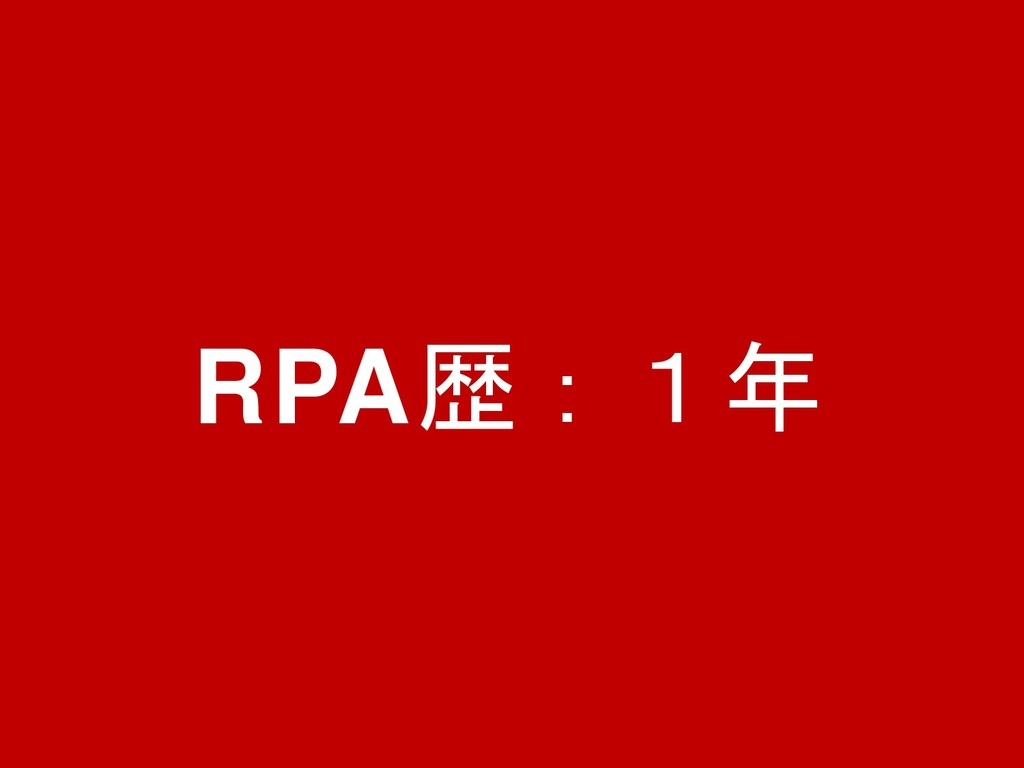 RPA歴:1年