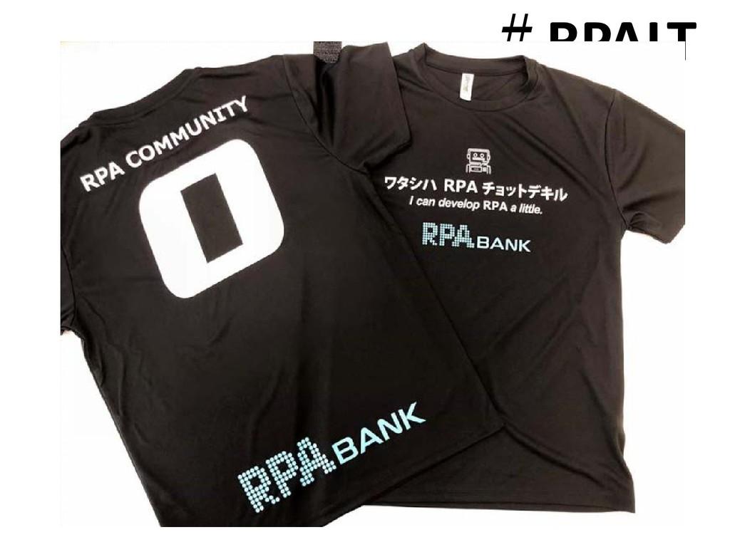 #RPALT プレゼント! 登壇者Tシャツを 今ならもれなく