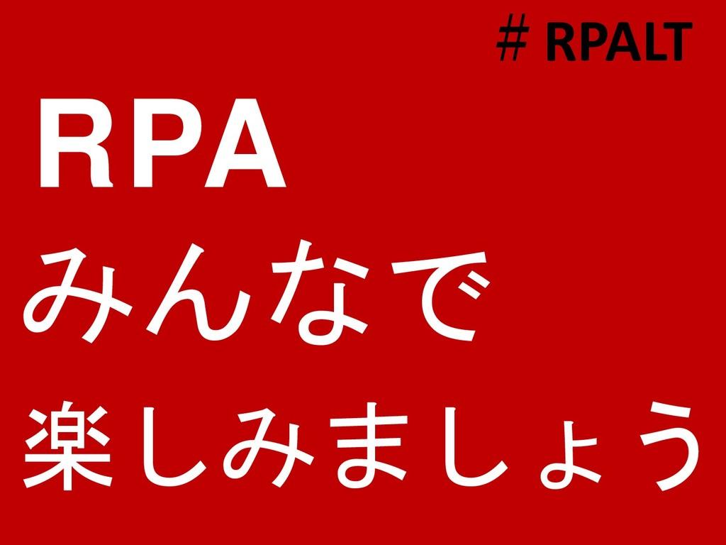RPA #RPALT みんなで 楽しみましょう