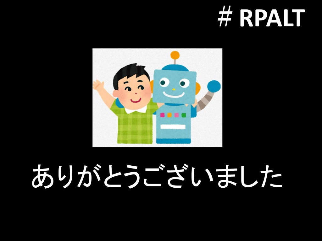 ありがとうございました。 #RPALT