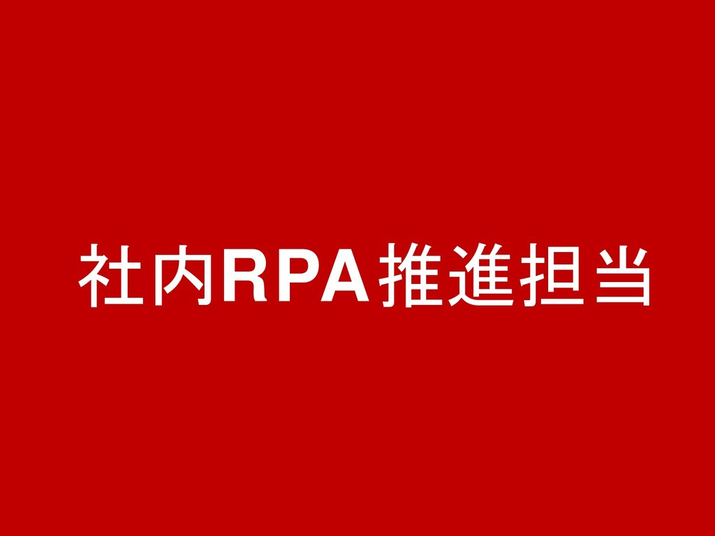 社内RPA推進担当