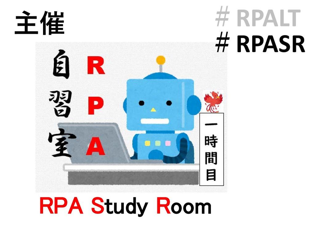 RPA Study Room #RPASR #RPALT 主催