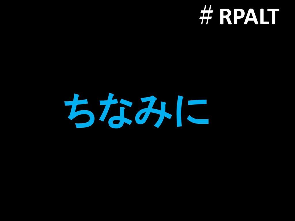 #RPALT ちなみに