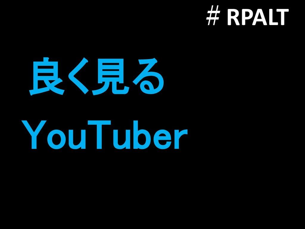 #RPALT 良く見る YouTuber