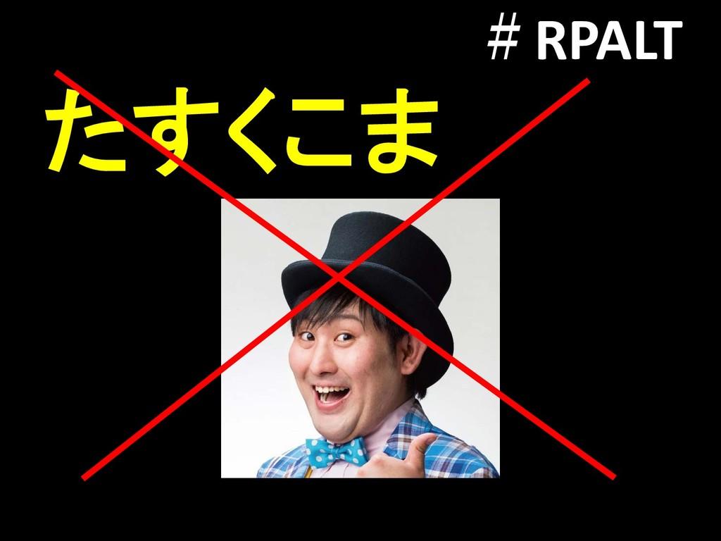たすくこま #RPALT
