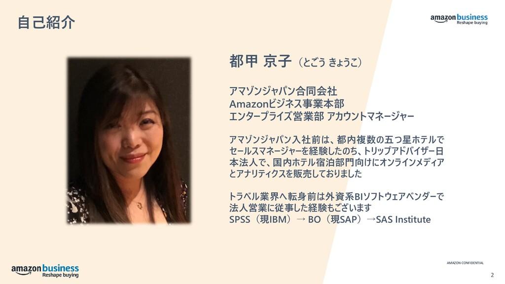 AMAZON CONFIDENTIAL 2 都甲 京子(とごう きょうこ) アマゾンジャパン合...