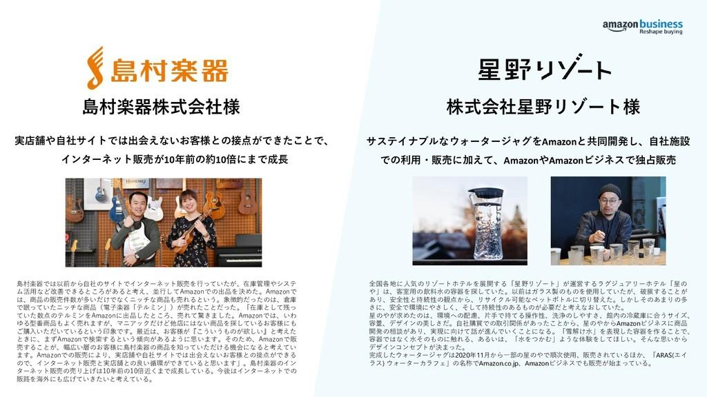 島村楽器株式会社様 全国各地に人気のリゾートホテルを展開する「星野リゾート」が運営するラグジュ...