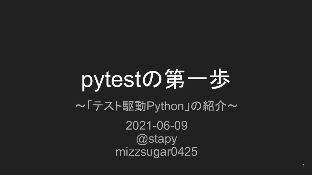 pytestの第一歩 2021-06-09 @stapy mizzsugar0425 〜「テス...