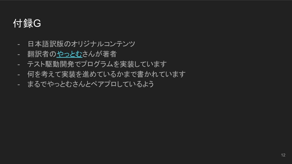 付録G - 日本語訳版のオリジナルコンテンツ - 翻訳者のやっとむさんが著者 - テスト駆動開...