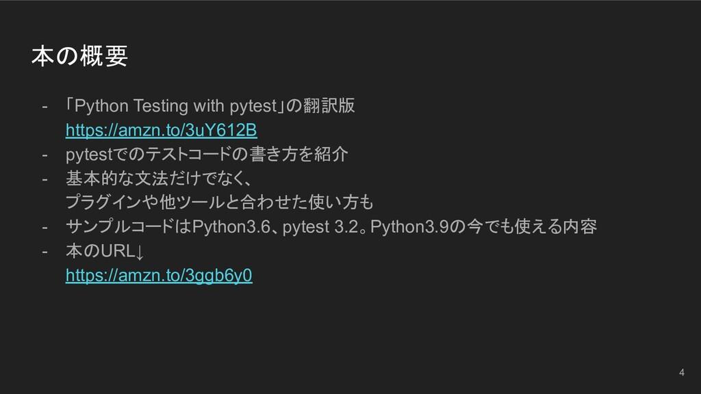 本の概要 - 「Python Testing with pytest」の翻訳版 https:/...