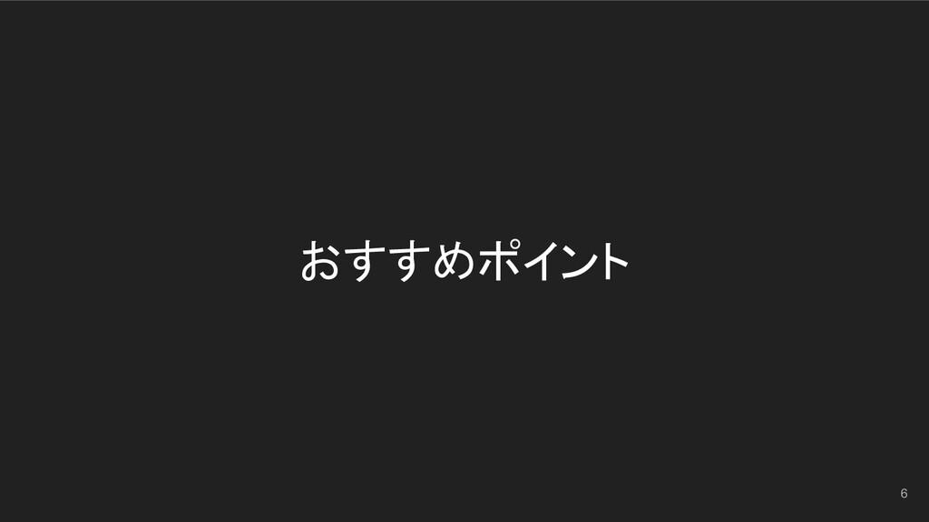 おすすめポイント 6