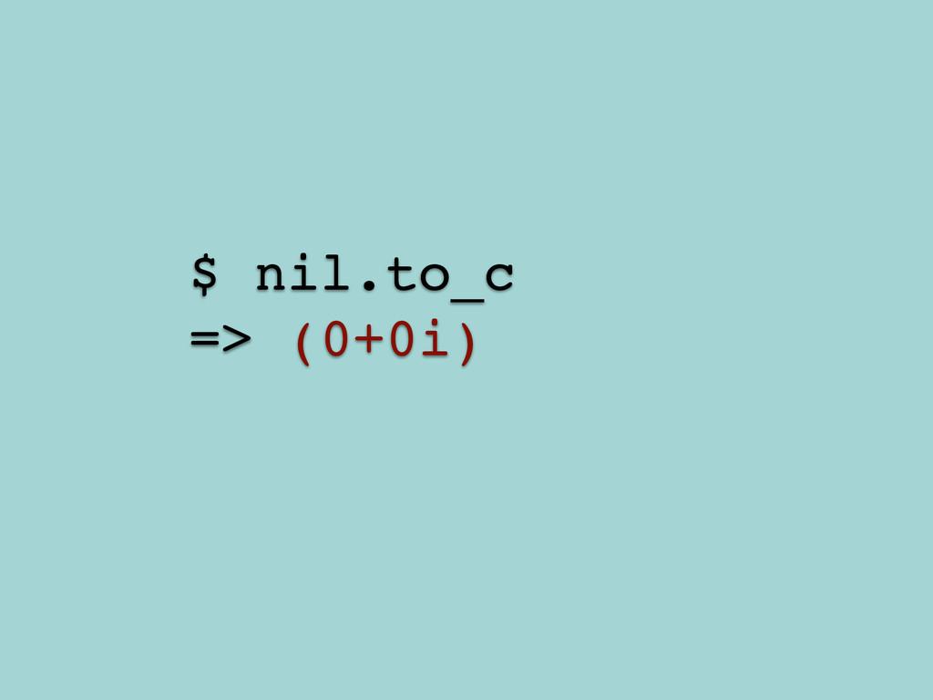 ! $ nil.to_c! => (0+0i)!