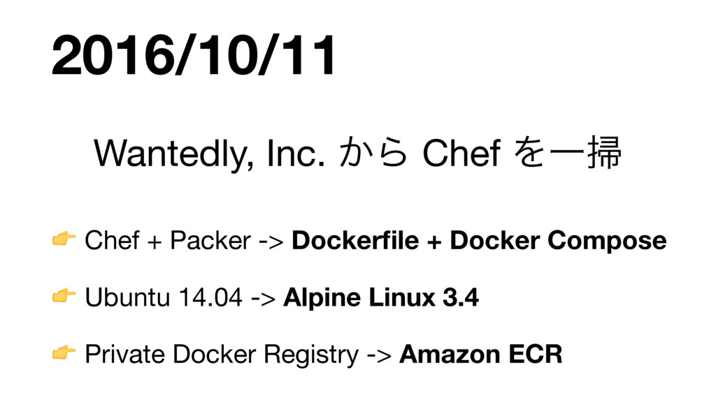 2016/10/11  Chef + Packer -> Dockerfile + Docker...