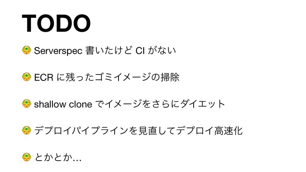 TODO  Serverspec ॻ͍͚ͨͲ CI ͕ͳ͍   ECR ʹͬͨΰϛΠϝʔδͷ...